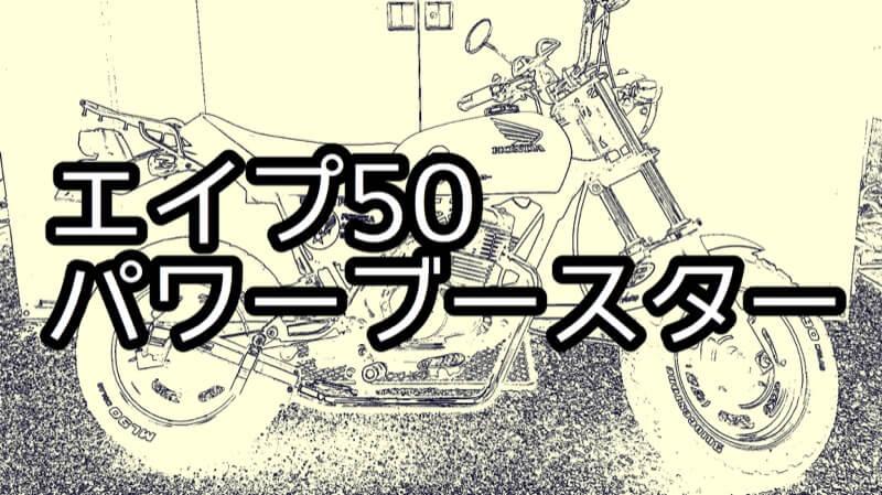 エイプ50 パワーブースター