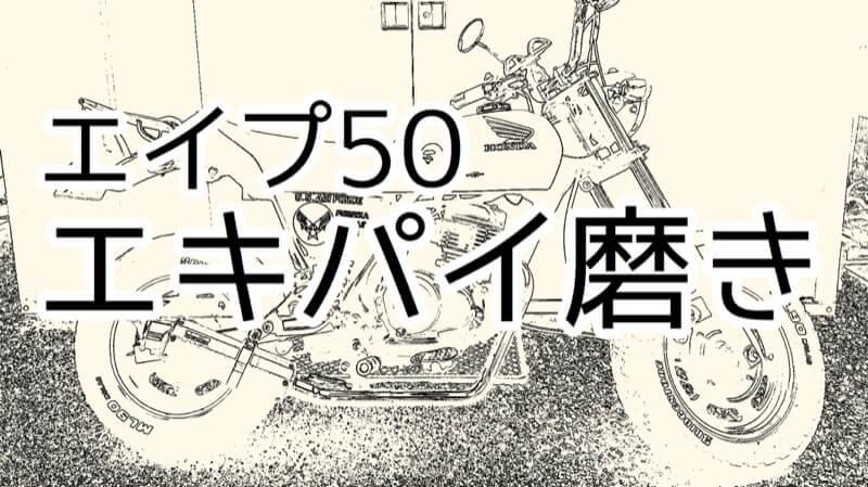 エイプ50 エキパイ磨き