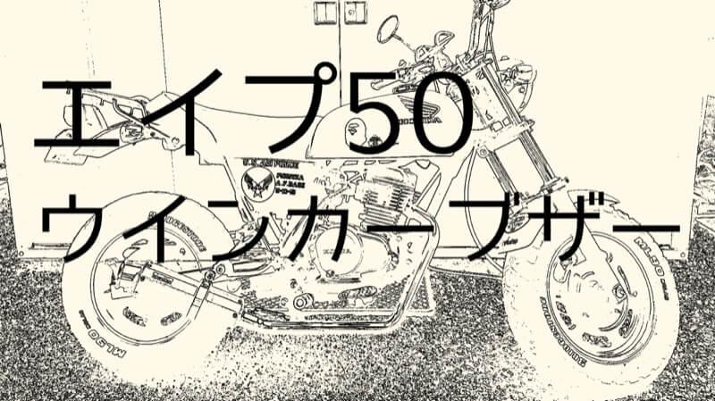 エイプ50 ウインカーブザー