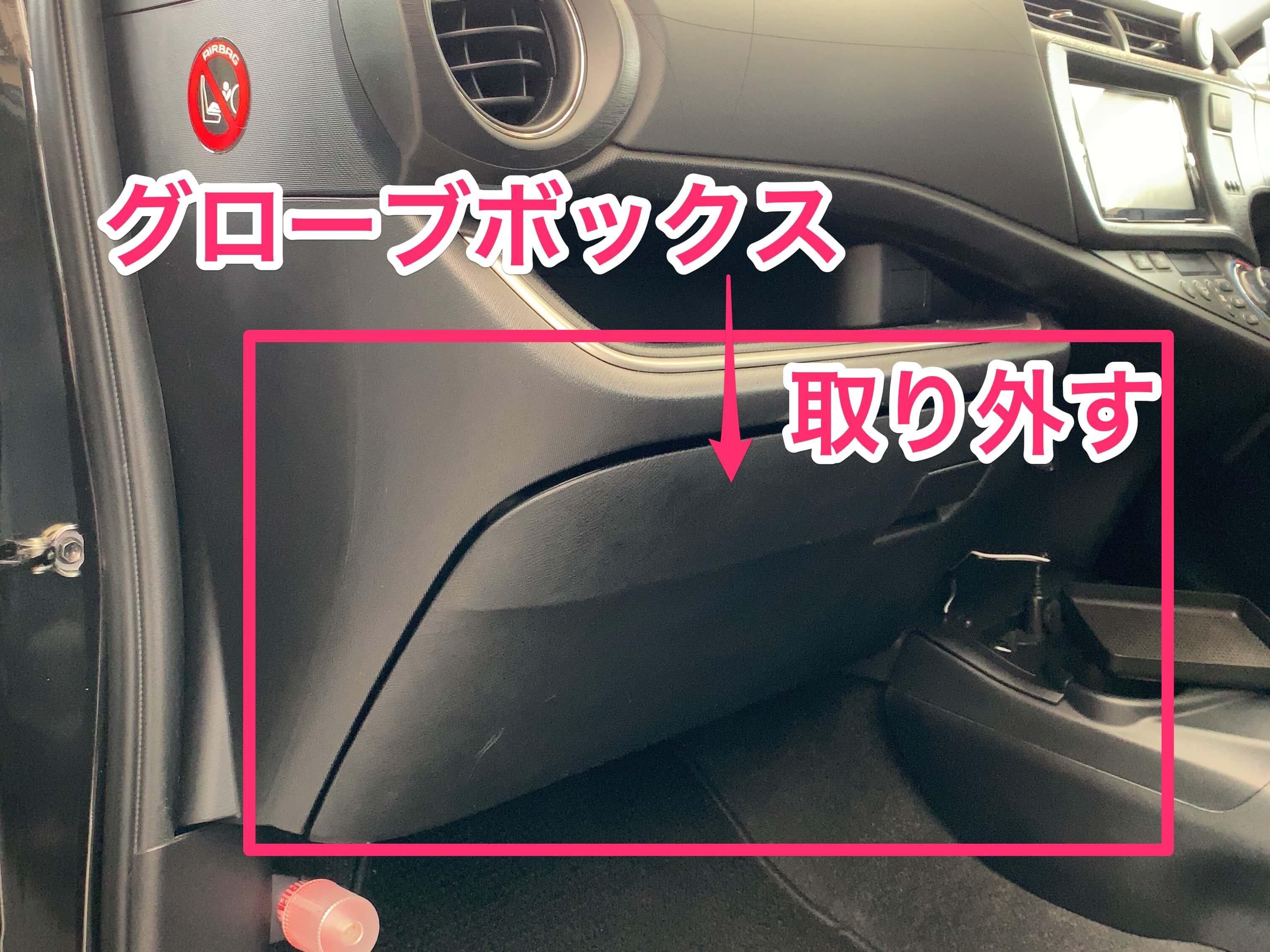 トヨタアクアのグローブボックス