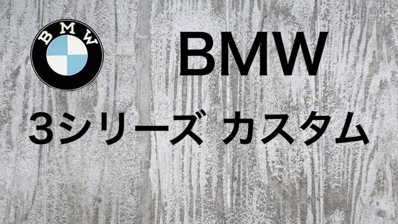 BMW 3シリーズカスタム