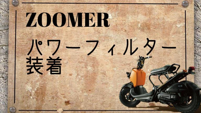 ズーマーパワーフィルター