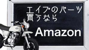 ホンダエイプのパーツ買うならAmazon
