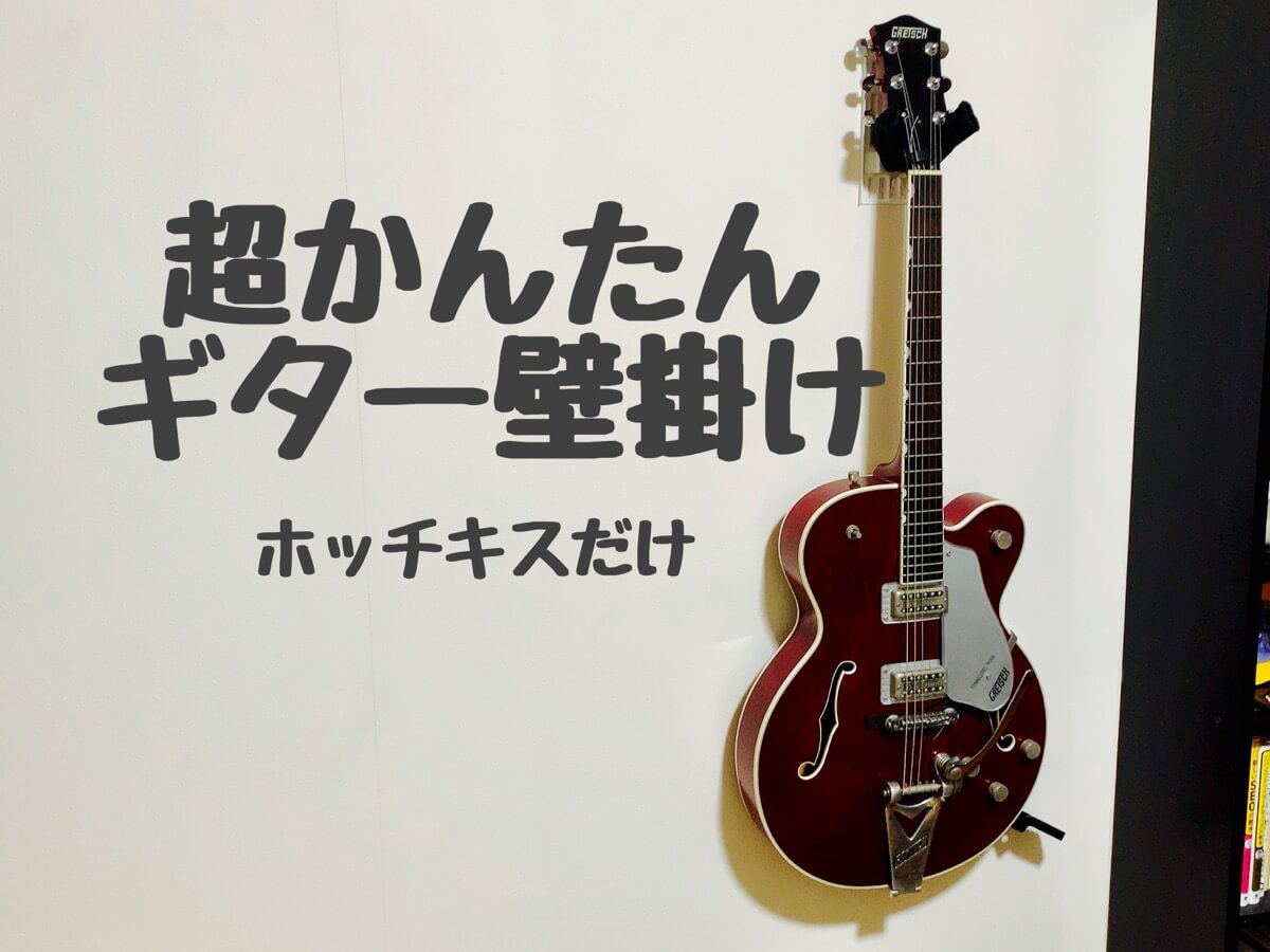 壁美人ギターヒーロー