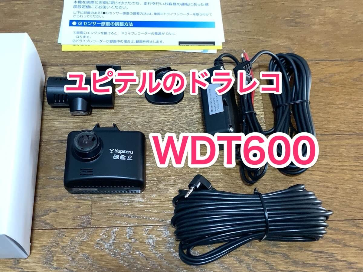 ユピテルドラレコWDT600