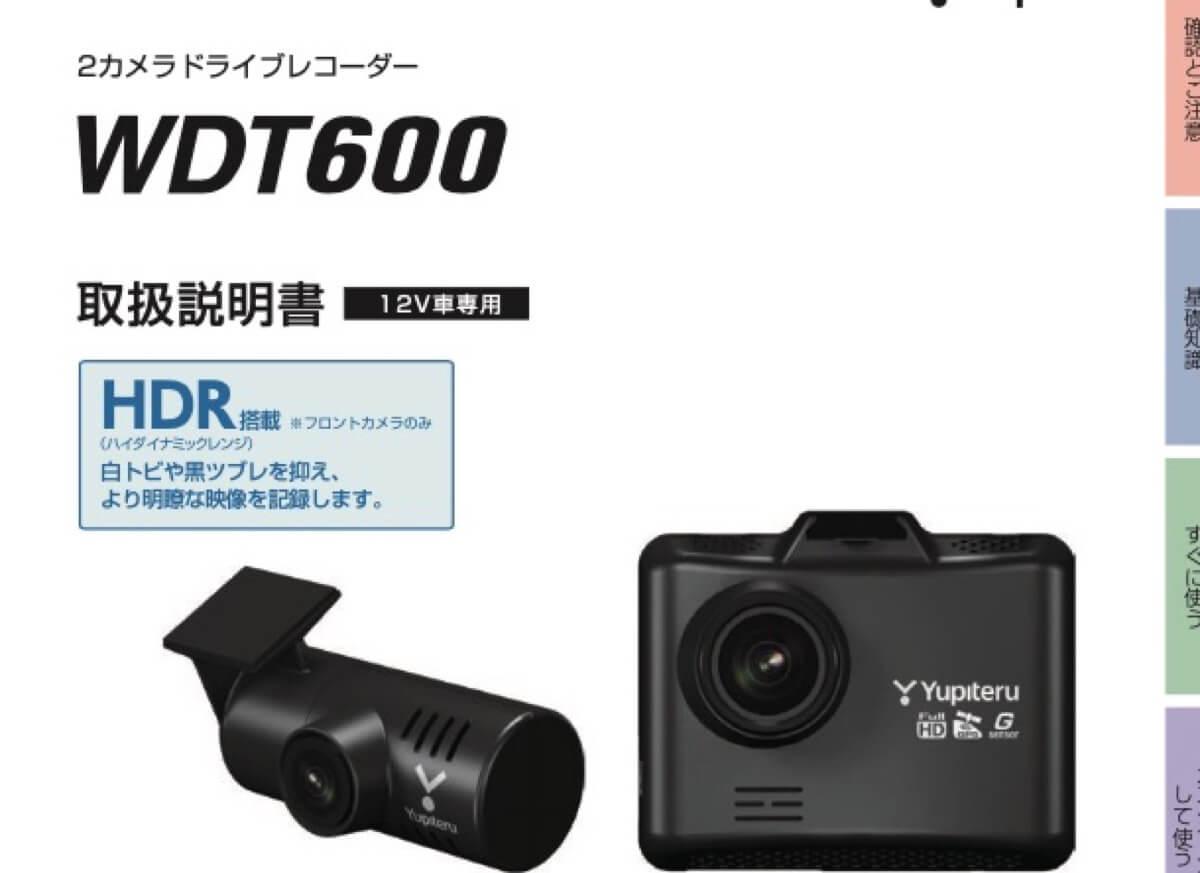 WDT600取扱説明書