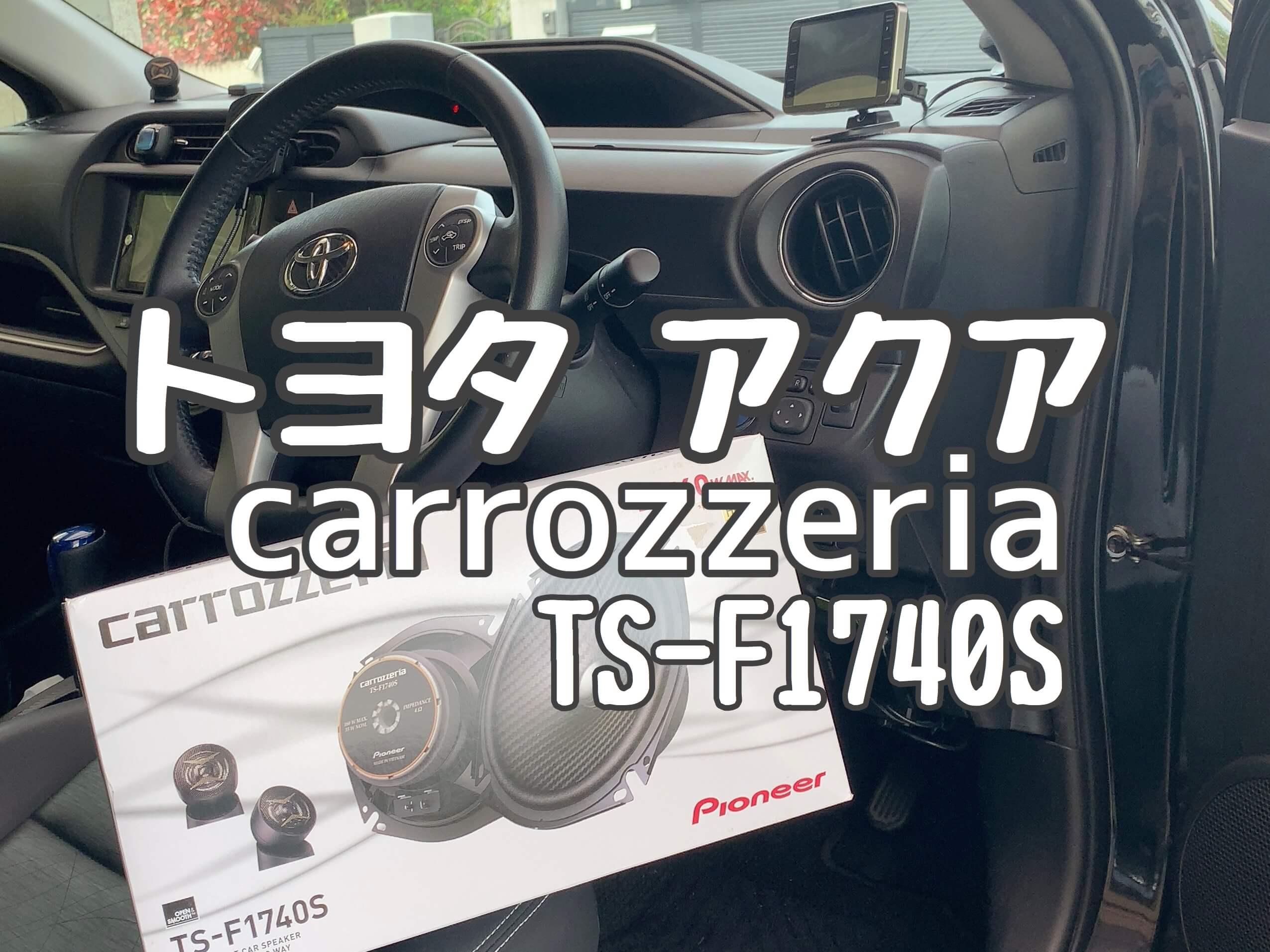 TS-F1740S トヨタアクア